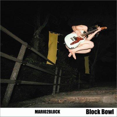 画像1: MARIO2BLOCK -Block Bowl- マリオツーブロック